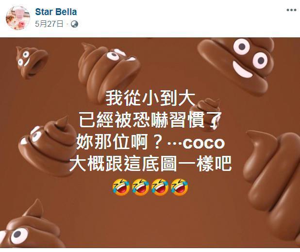 林子瑄疑似不滿被邱女恐嚇,在臉書開罵指對方是屎。(翻攝自林子瑄臉書)