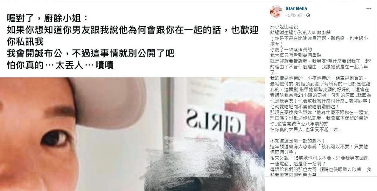 林子瑄在臉書指邱女罵她是「廚餘」,她po出長文反擊。(翻攝自林子瑄臉書)