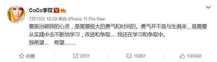 李玟在微博中表示要醫治破碎心靈。(翻攝自李玟微博)