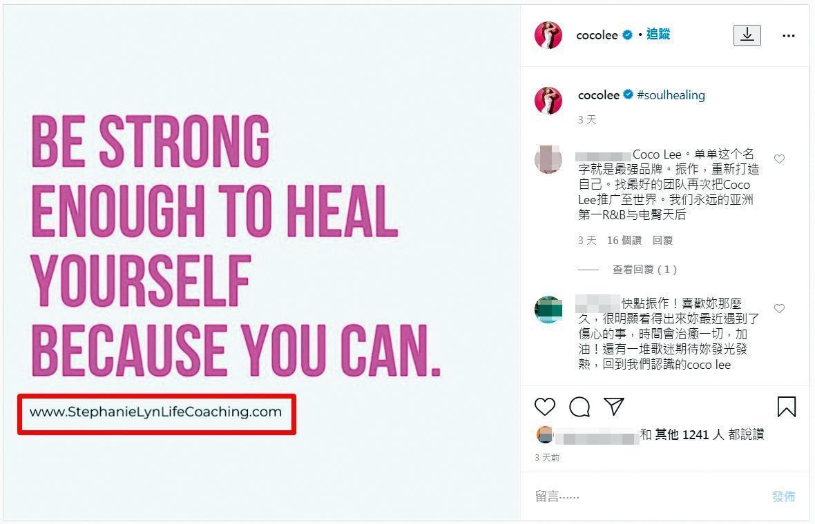 李玟在微博中表示要醫治破碎心靈,IG則期許自立自強,卻貼出為情傷或失婚人士提供心靈輔導的網站連結(紅框處)。(翻攝自李玟IG)
