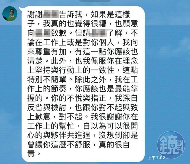 C老師拿出與鄭建信的LINE對話紀錄,內容顯示,鄭對於性騷擾的指控感到抱歉。(讀者提供)