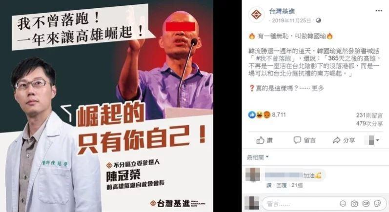 基進黨840字全文抨擊韓國瑜當落跑市長,卻因標題被告妨害名譽。(翻攝自台灣基進黨臉書)