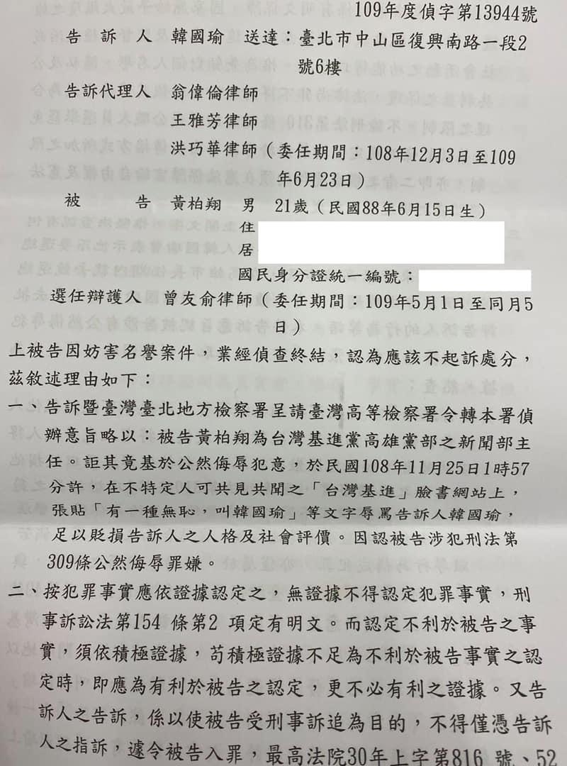 台灣基進黨高雄黨部新聞部主任黃柏翔貼出檢察署處分。(翻攝自基進黨臉書)