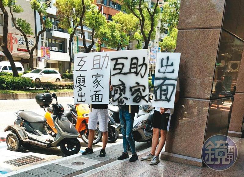 近期有不少人士到互助總部抗議,要廖家出面解決欠款問題。(讀者提供)
