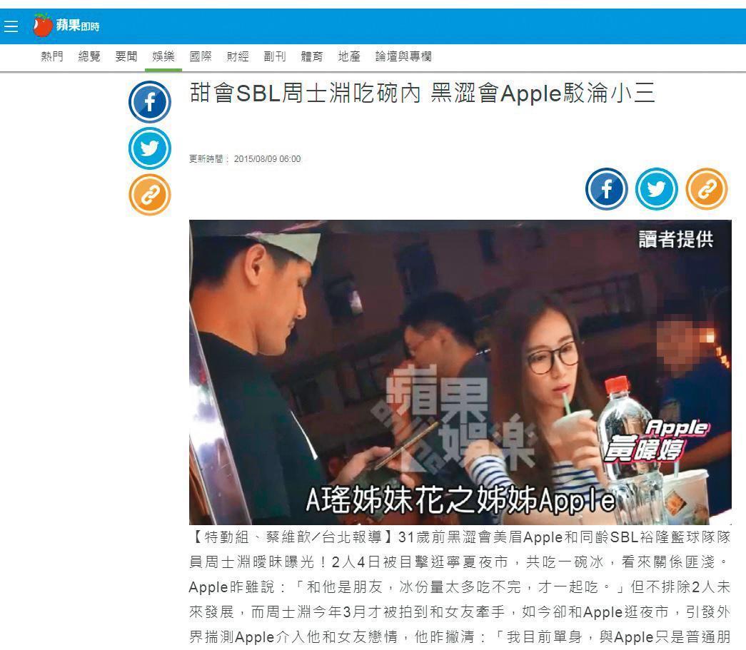 2015年周士渊曾和Apple逛街吃冰遭到偷拍。(翻摄自苹果日报)