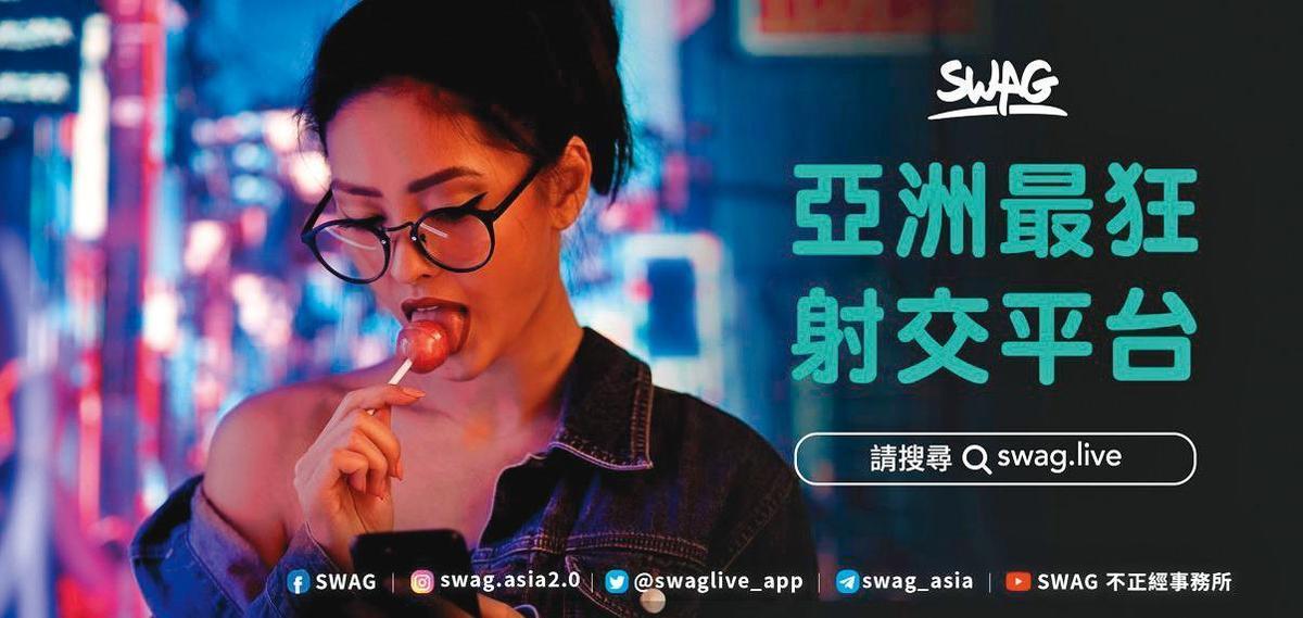 SWAG是知名自拍影片社群平台,宣传广告充满浓浓性暗示。(翻摄自SWAG脸书)