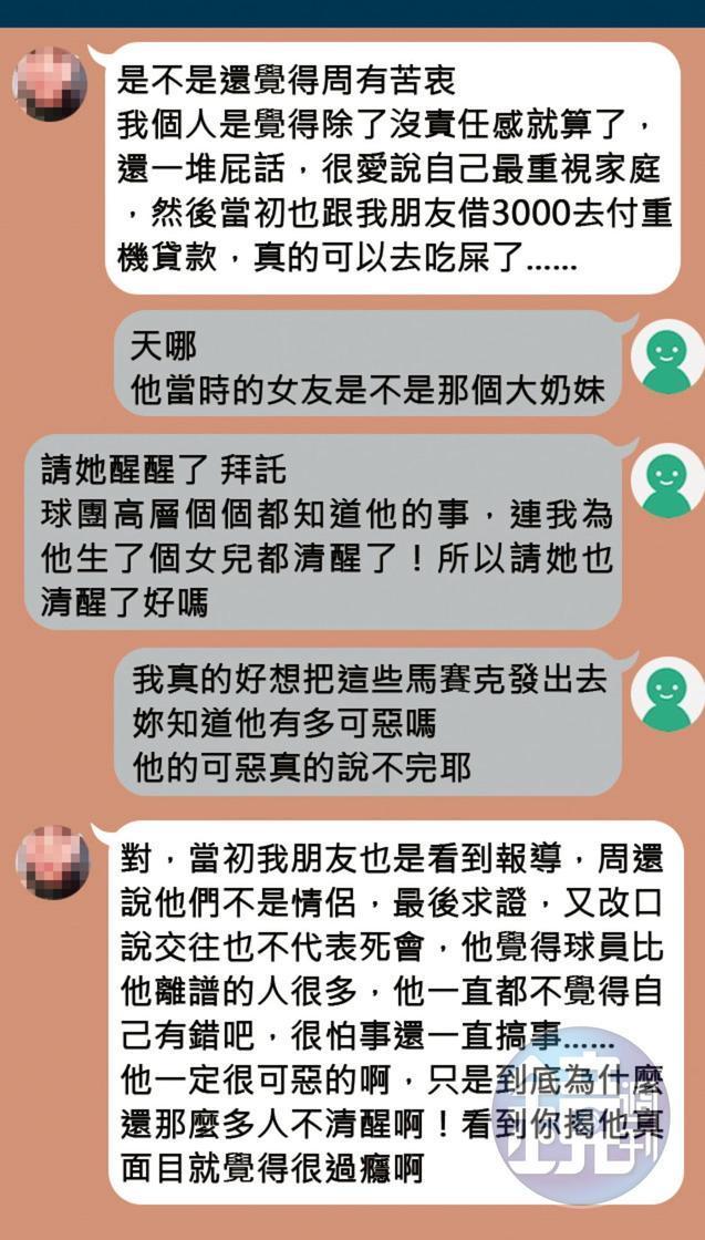 前妻曝光周士渊的荒唐行径后,收到不少网友私讯,指控周士渊的感情生活混乱。(图为示意画面)