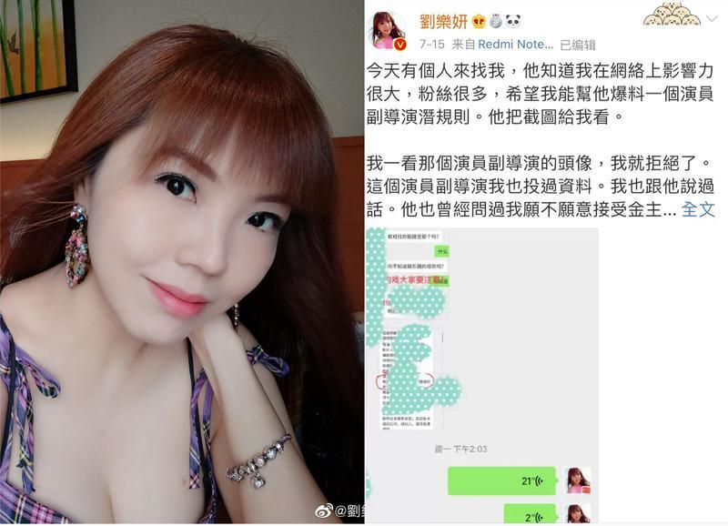 劉樂妍透露有人找她爆料被圈內副導演要求潛規則,但被她拒絕。(翻攝自劉樂妍微博)