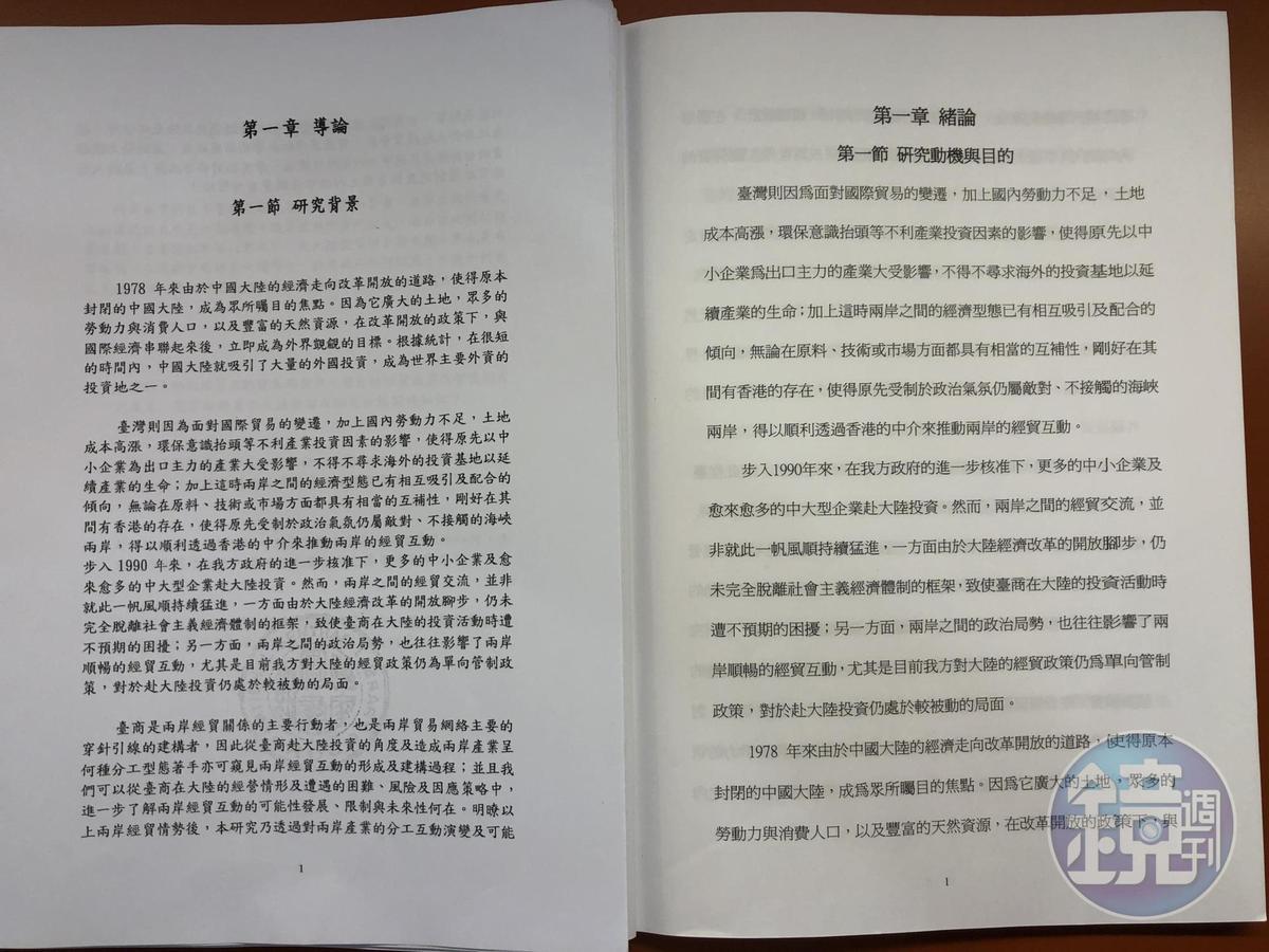 本刊調查,李眉蓁論文(右)有近96%頁數的段落,都與台北大學公行系碩士生雷政儒的碩士論文(左)高度雷同。