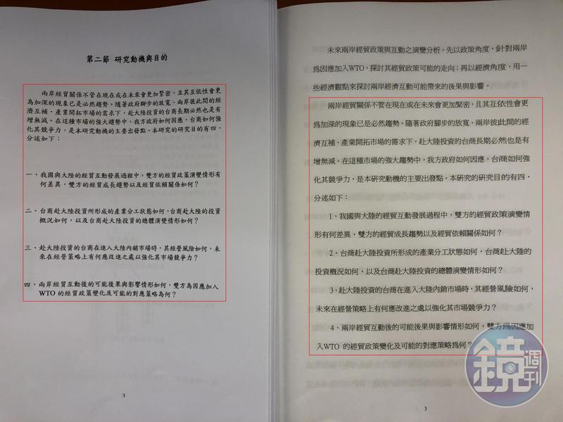 李眉蓁的碩士論文(右)研究目的完全「複製貼上」雷政儒的論文(左),連標點符號也一字不減,全抄自雷政儒的四點研究目的。