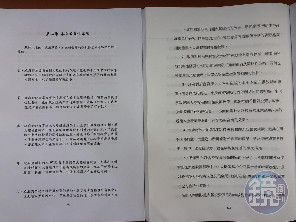 本刊比對李眉蓁論文(右),與台北大學公行系碩士生雷政儒的碩士論文(左),發現2本論文有近96%都高度雷同。