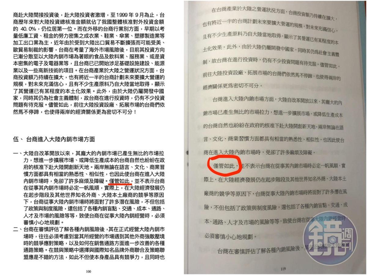 李眉蓁在論文119頁的錯字「『僅』(儘)管如此」,同樣也從台北大學碩士雷政儒的論文原字照抄。