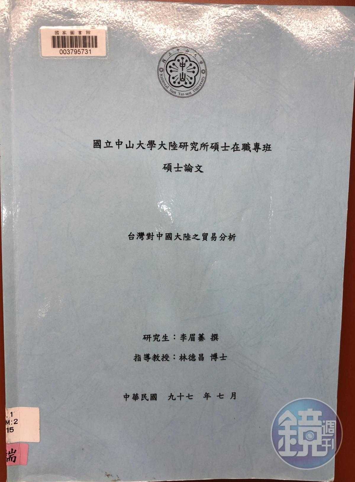 李眉蓁碩士論文《台灣對中國大陸之貿易分析》,是她在2008年7月所完成並出版,扣掉前後的摘要、目錄及參考文獻,本文共123頁。