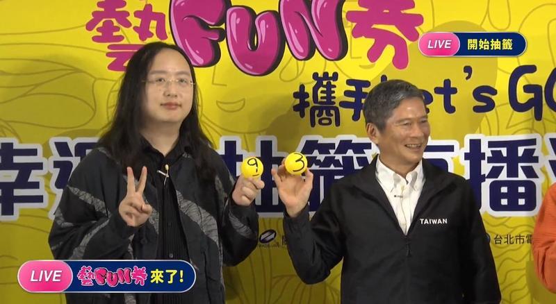 「藝FUN券」昨天由政務委員唐鳳及文化部長李永得抽獎。(翻攝自文化部臉書直播)
