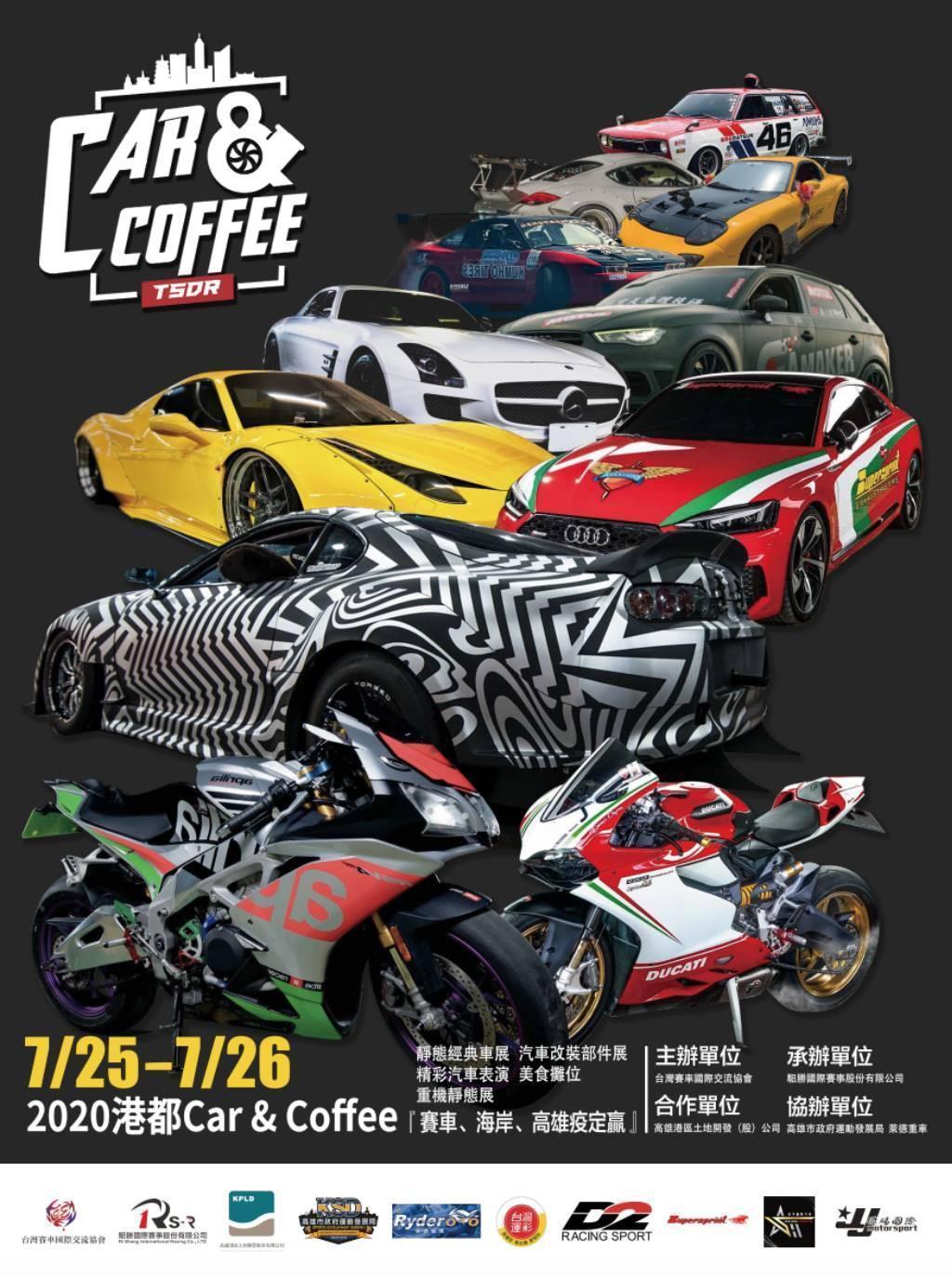 台灣賽車交流協會將在25、26號在高雄駁二辦車展,希望民眾共襄盛舉。(台灣賽車國際交流協會提供)