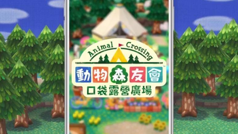 《動物森友會 口袋露營廣場》宣布7月29日起將支援繁體中文。(翻攝「動物森友會 口袋露營廣場」臉書粉專)