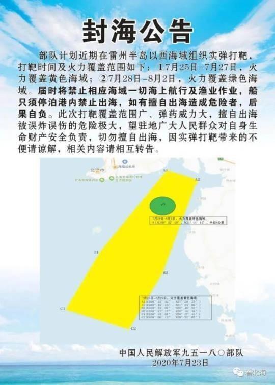 中國解放軍在雷州半島海域軍演的封海公告,黃色區域為涵蓋的火力範圍。(翻攝自網路/翻攝自新浪微博)