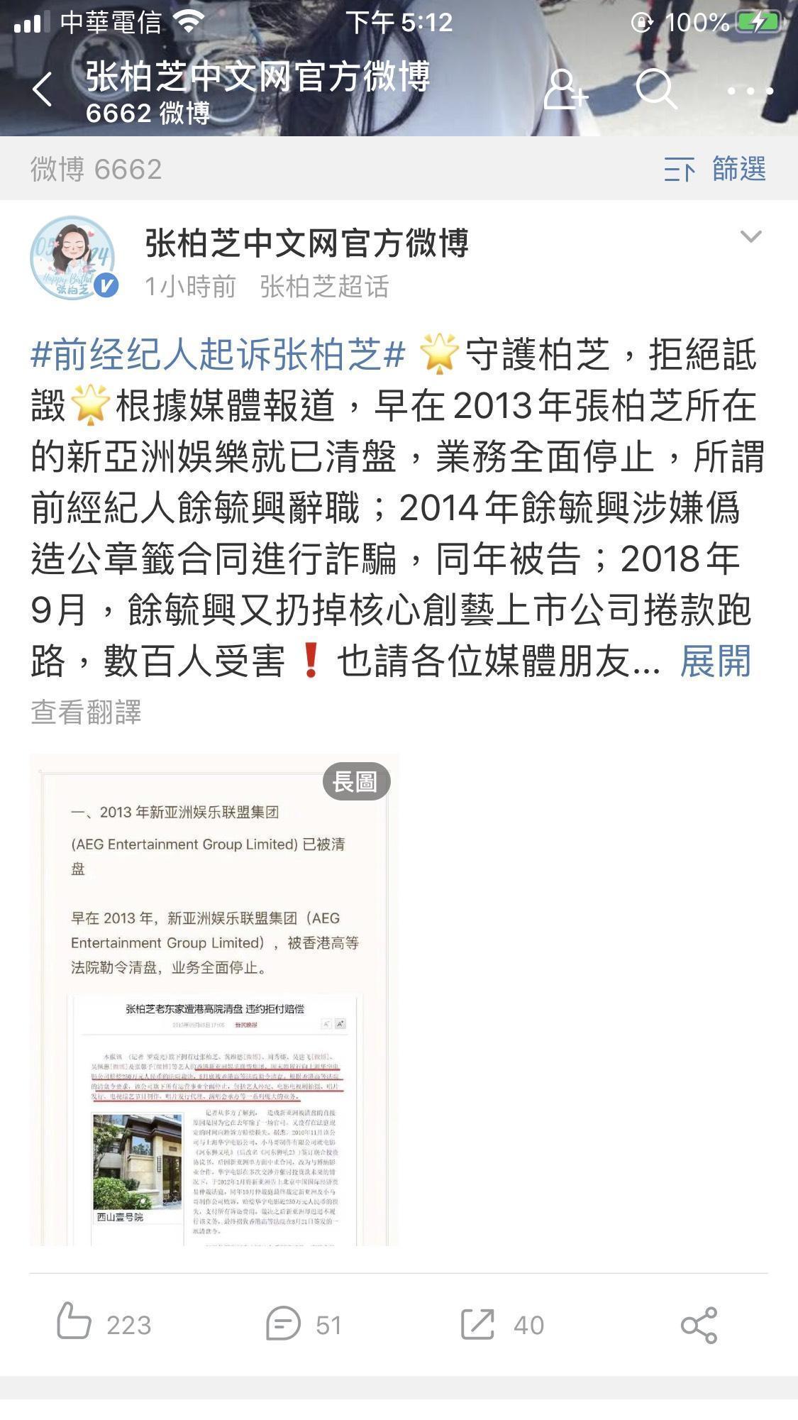 張栢芝粉絲組織在微博回應指出,前經紀人公司於2013年已清盤外,也指前經紀人涉詐騙跑路中。(翻攝自張栢芝微博)