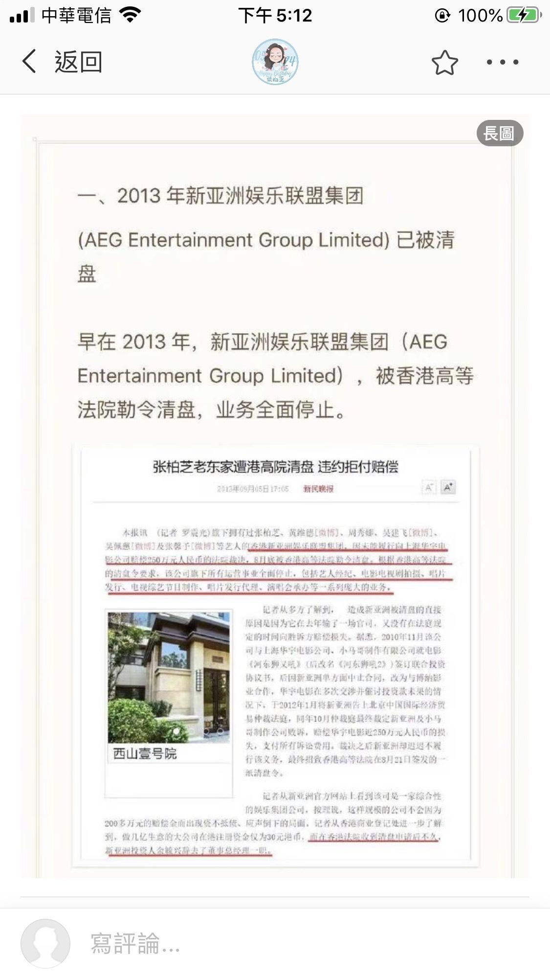 當年AEG新亞洲娛樂公司已被清盤,業務全面停止,曾被新聞報導。(翻攝自張栢芝微博)
