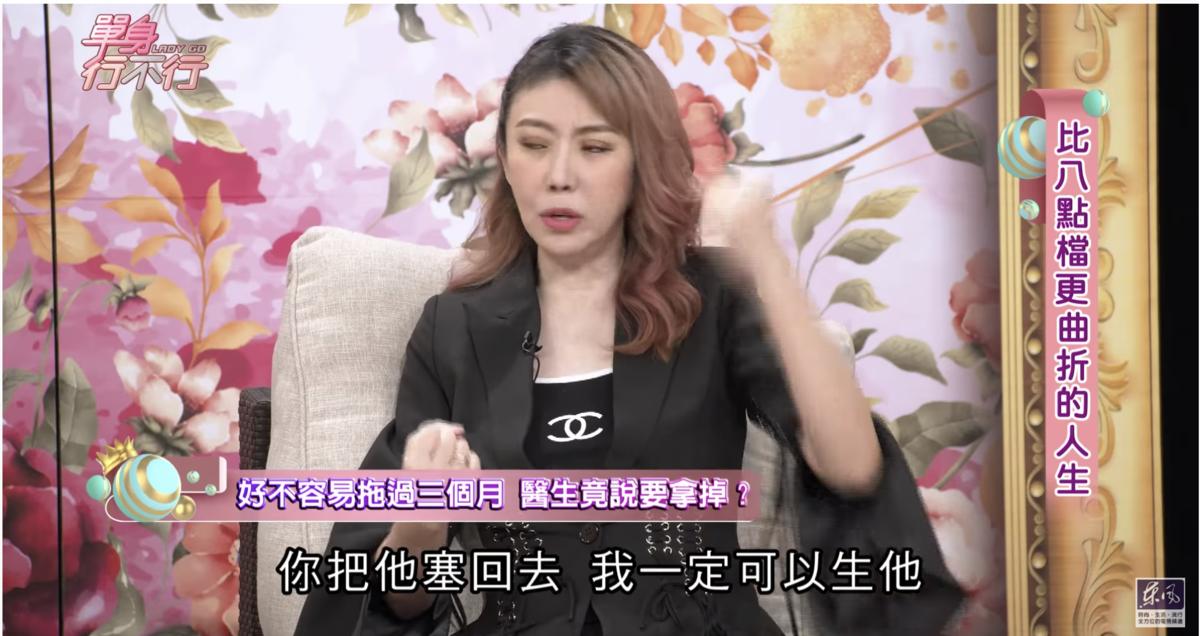 李宇柔先前流產高達十次,好不容易懷胎超過三個月,說什麼也要留住孩子。((圖片翻攝《單身行不行》Youtube)