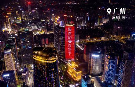 周杰倫直播預告透過大螢幕放送至中國各大城市。(翻攝微博)
