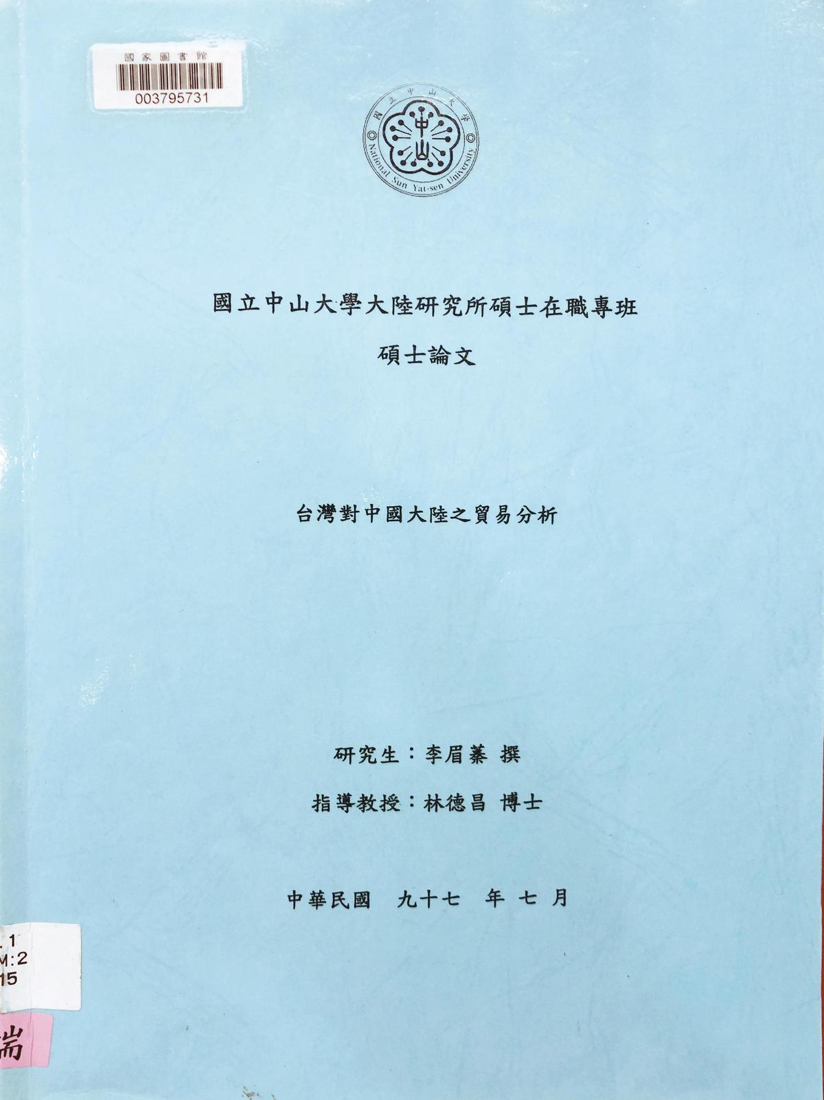 李眉蓁2008年在中山大學的碩士論文涉抄襲一事,衝擊藍營鐵票。