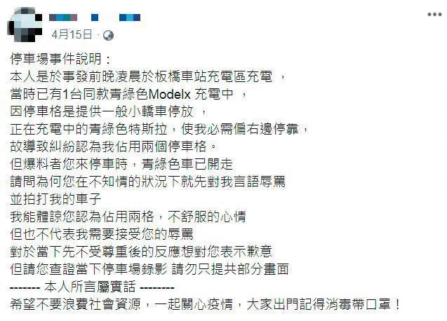 曾有讀者向本刊揭露,鄭旭哲在停車場與人發生爭執,事後他發文澄清被人斷章取義。(翻攝自鄭旭哲臉書)