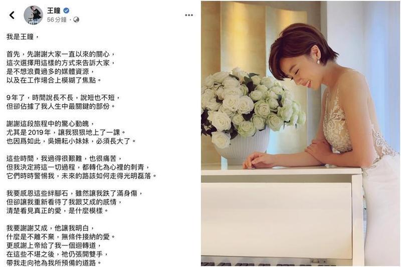 王瞳臉書聲明,表達和艾成結婚的情感,經過不倫戀後,看清了艾成才是真正的愛。(翻攝自王瞳臉書)