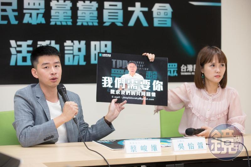 民眾黨即將舉行黨員大會,發言人蔡峻維(左)表示,線上報名出席者為3,497人,採送委託書者約3,540人。(本刊資料照)