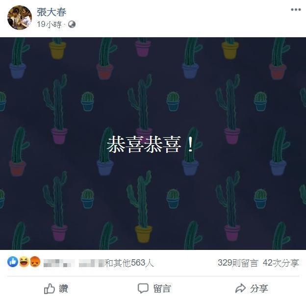 張大春在臉書po文「恭喜恭喜!」引發網友批評。(翻攝自張大春臉書)