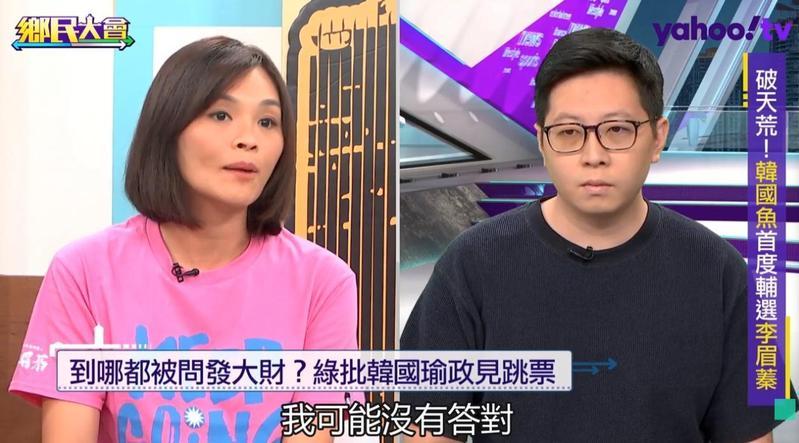 李眉蓁(左)上節目,接受桃園市議員王浩宇(右)同台,王抽考李對高雄的熟悉度,李僅答對一題,場面一度尷尬。(翻攝自Yahoo TV)