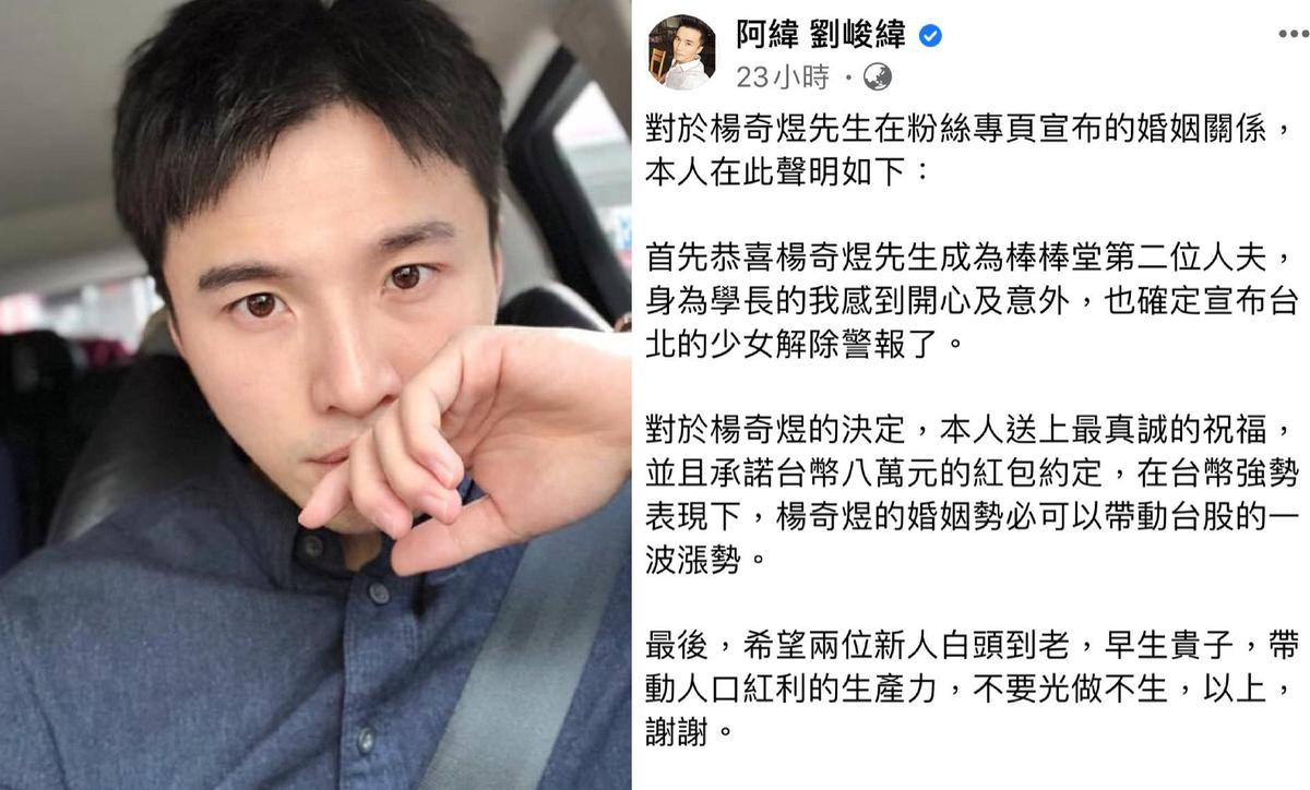 阿緯發聲明祝福小煜閃婚,還不忘提醒對方生產報國。(翻攝自阿緯臉書)