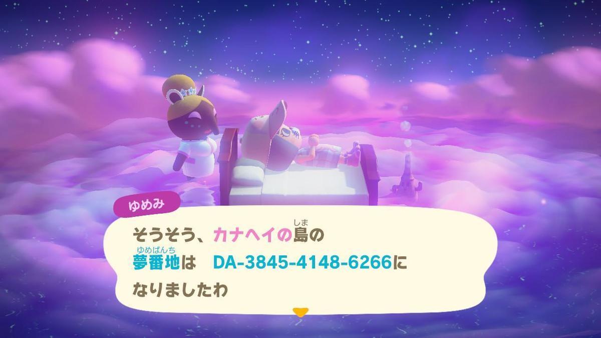 《動森》今日才開放「夢境島嶼」功能,卡娜赫拉立刻公布了自己的門牌號碼。(翻攝自@kanahei_ Twitter)