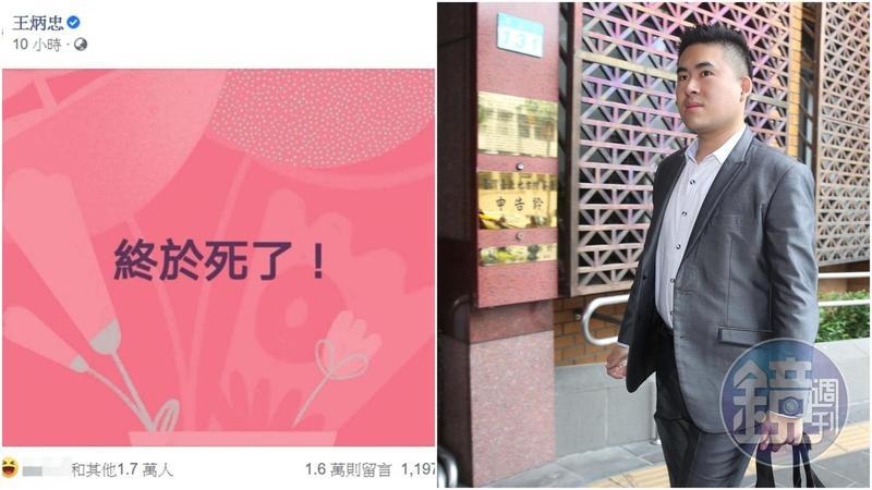 王炳忠一席「終於死了!」引來網友撻伐,他卻再發文瞎扯到李崑源。