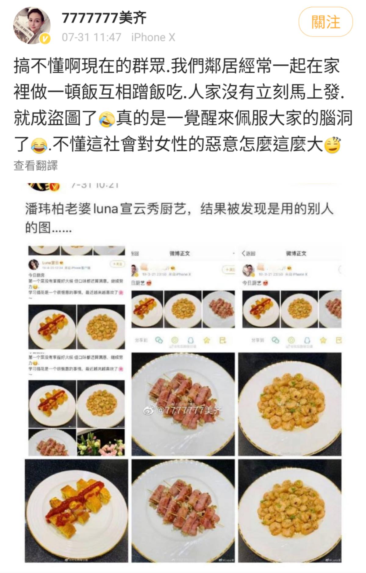 被網友以為照片被盜的「苦主」原來是宣云的閨密,她發文澄清鄰居常一起在家做飯吃,Luna只是比較晚發微博,並非盜圖。(翻攝7777777美齊微博)