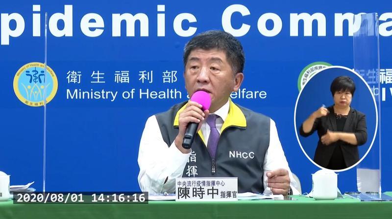 中央流行疫情指揮中心今宣布,新增7例確診病例,其中1例感染源待釐清。(翻攝自衛生福利部臉書)