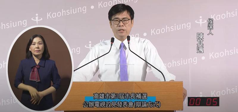 陳其邁允諾,若未來擔任市長將盡力追趕建設,利用2年時間拚4年,讓高雄市政大步邁進。(翻攝自高雄市選舉委員會)