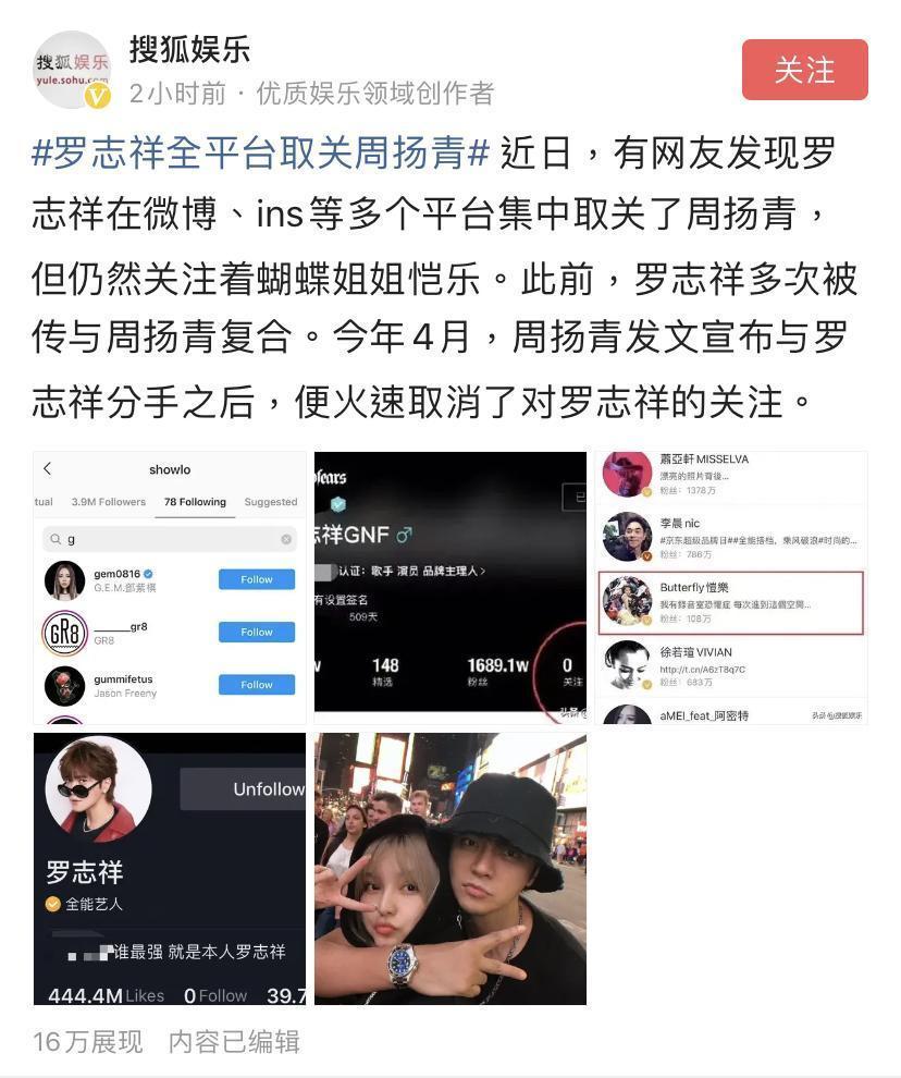 羅志祥取消對周揚青微博、IG的關注。(翻攝自微博)