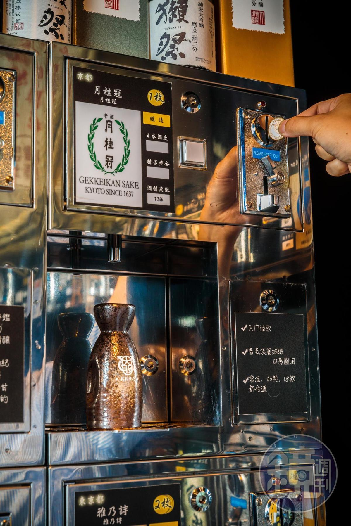 各酒款所需的代幣數量不同,「月桂冠」(1枚代幣/壺)是低消入門款,也很適合下半場補酒精用。