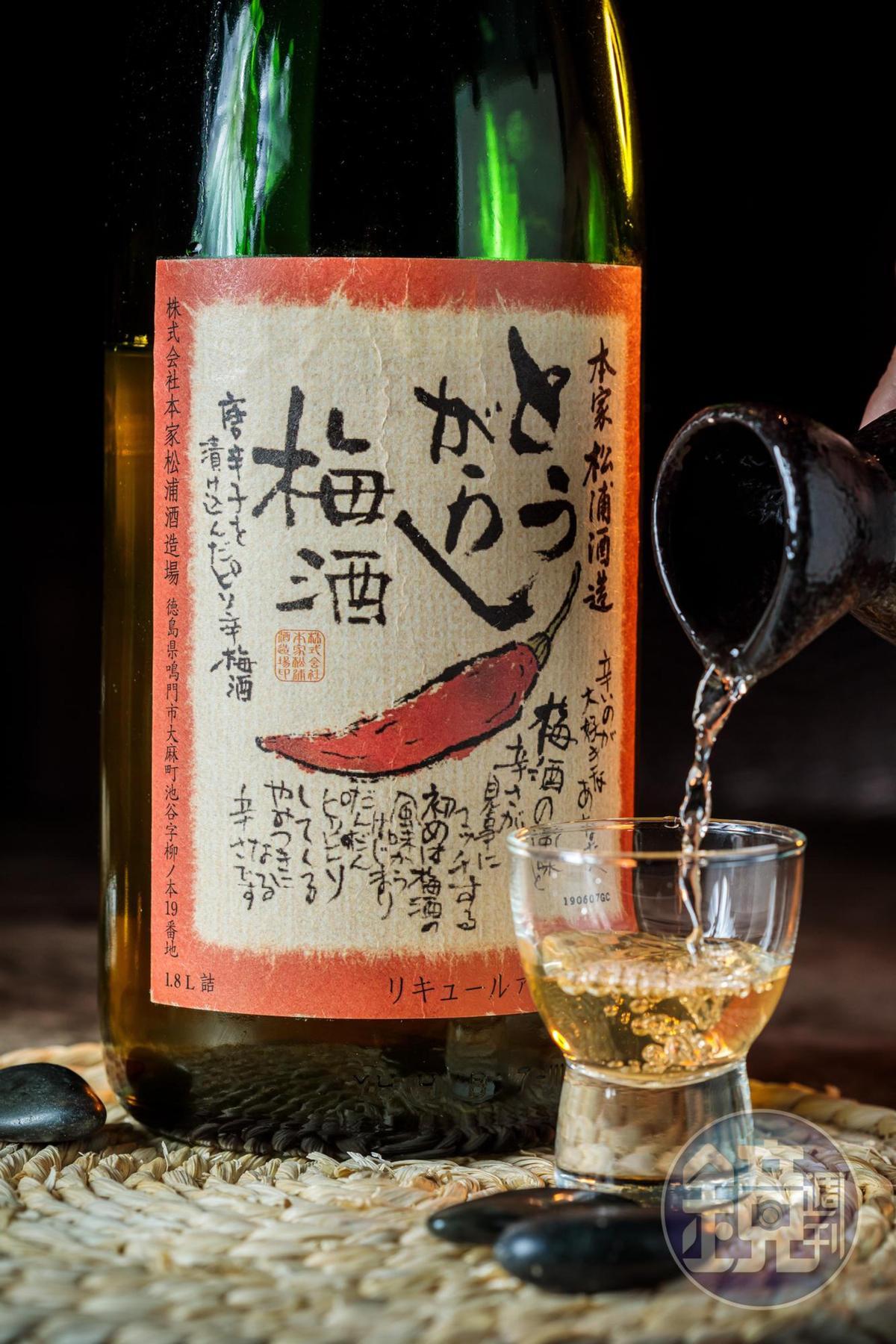 本家松浦酒造的「辣椒梅酒」初嘗清甜,但辣勁藏在梅香後頭。(3枚代幣/壺)