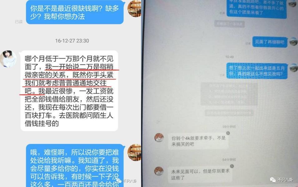 「傑克曼」在微博公開他與陳美君的對話。(翻攝自網路)