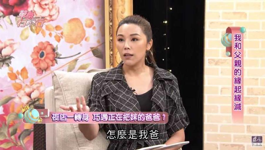 邵俐妍18歲到夜店玩,沒想到竟巧遇父親和別的女生跳舞。(翻攝自東風衛視YouTube)