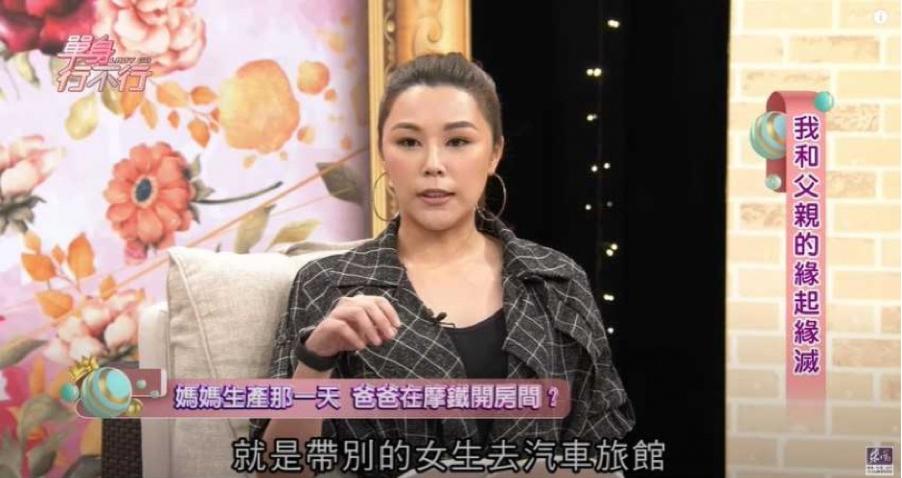 邵俐妍透露自己出生當天,父親帶著小三開房間。(翻攝自東風衛視YouTube)