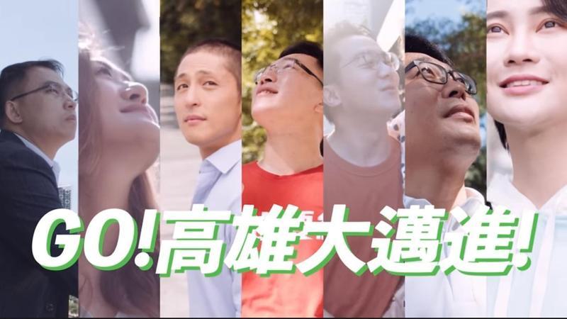 民進黨今(6日)公布最新宣傳影片「815投票選市長」,影片中找來賴品妤和吳怡農等人拍攝,全力幫候選人陳其邁催票。(翻攝自陳其邁競選影片)