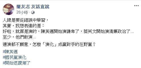 羅友志發文,即使是演的,至少民進黨肯表演,反觀國民黨「連演都不願意」。(翻設自羅友志臉書)