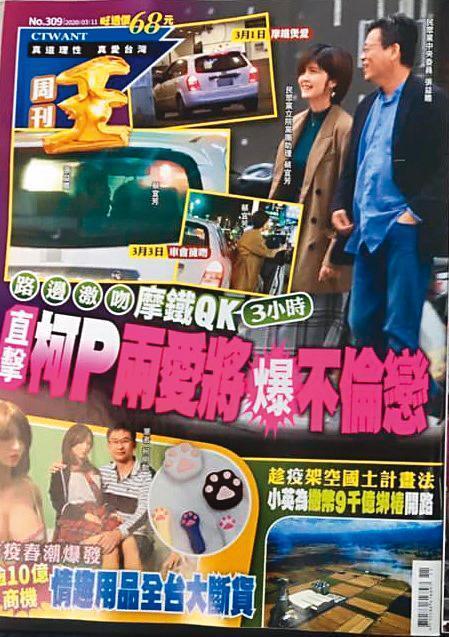 蔡宜芳(左)被週刊拍到和已婚的民眾黨中央委員張益贍(右)上摩鐵。(翻攝自《周刊王》)
