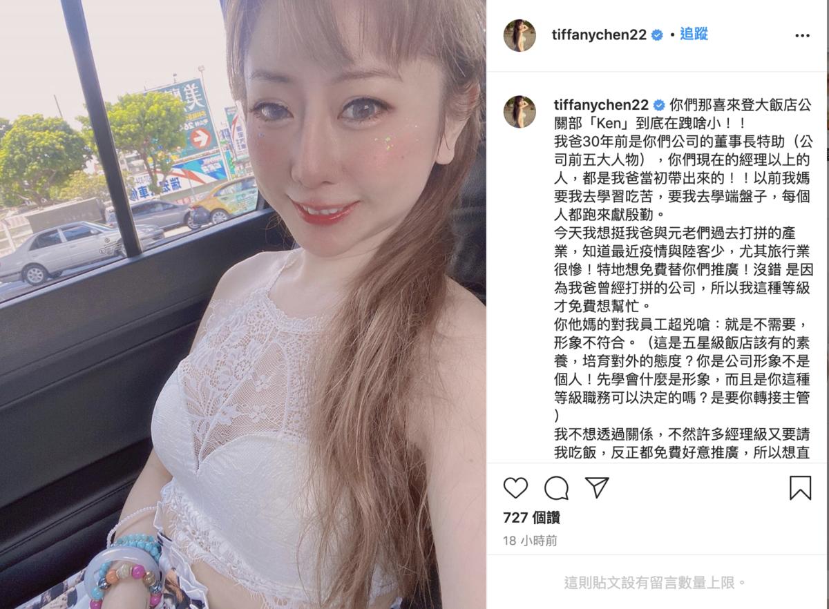 T妹在自己的社群平台狂發文飆罵喜來登大飯店。(翻攝自IG @tiffanychen22)