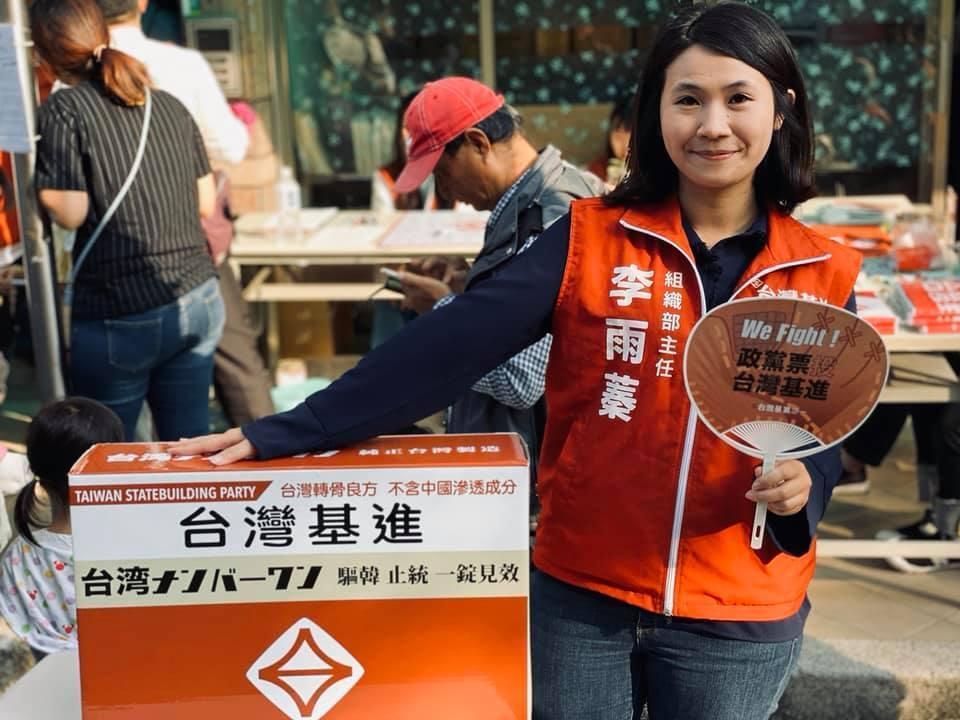 基進黨組織部主任李雨蓁(圖)分析李眉蓁用海水沖馬桶的政見經費約為4000議員。(翻攝自李雨蓁臉書)