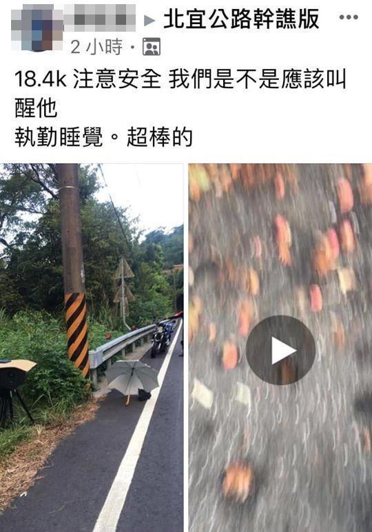 一位網友在臉書「北宜公路幹譙版」PO文,調侃警員「執勤睡覺,超棒的」。(翻攝自臉書)