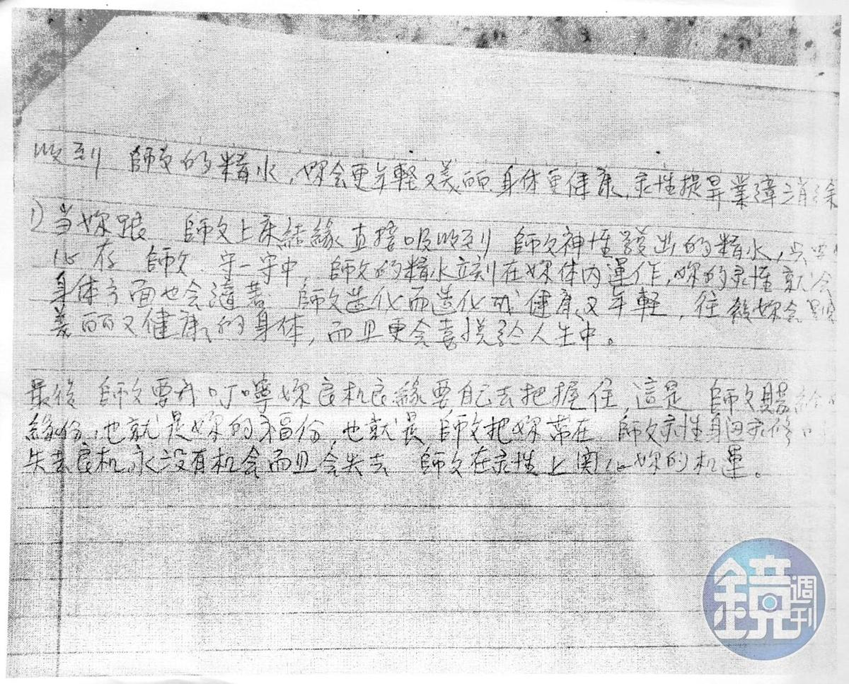 徐浩城在道場的訓示,要求信徒抄下:收到師父的精水,妳會更年輕又美麗,身體又健康,靈性提升,業障消除。(受訪者提供)